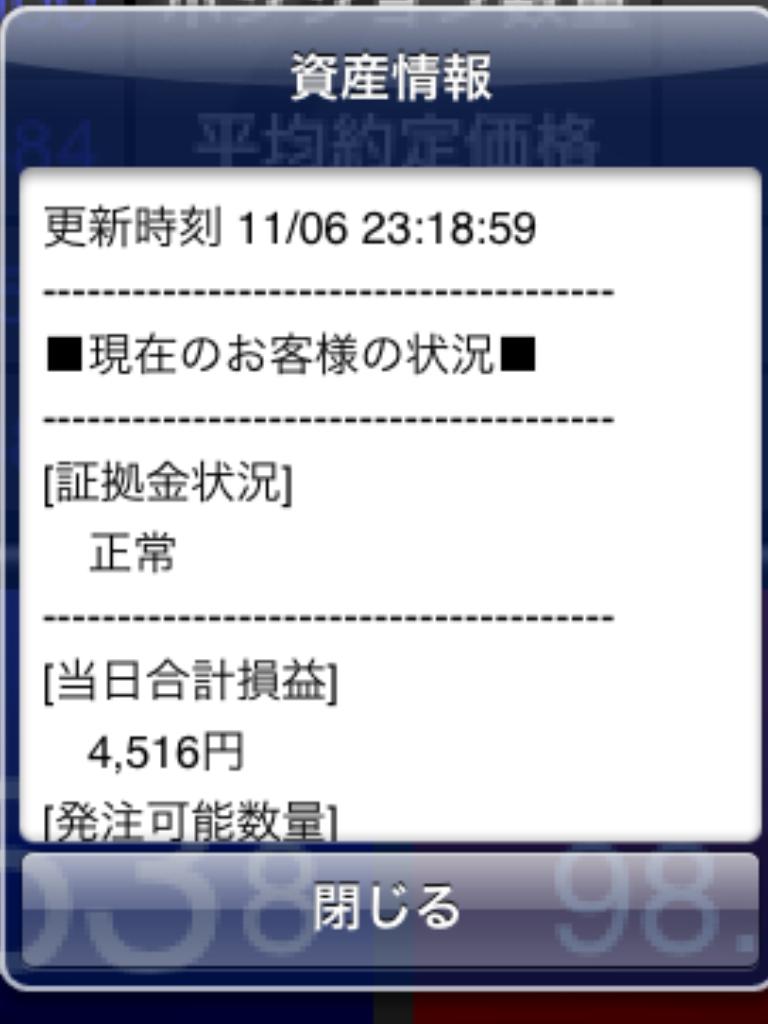 fujitasan131106.png