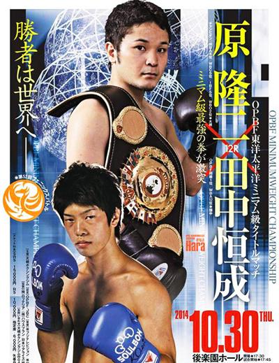 ボクシング界に超新星・田中、現る! 日本最速で東洋王座奪取!