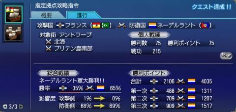 201309大海戦最終日①