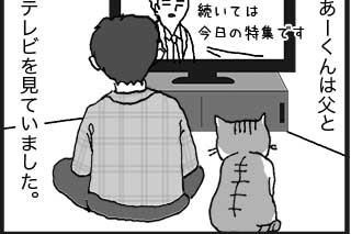 あーくんは父とテレビを見ていました。