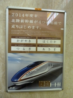 北陸新幹線 ポスター