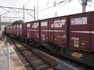 高速貨物B 2095
