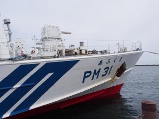 巡視船 PM31 あぶくま