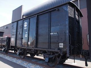 ワ11形 有蓋貨物車