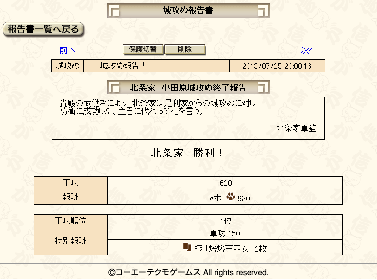 20130725200149f08.png