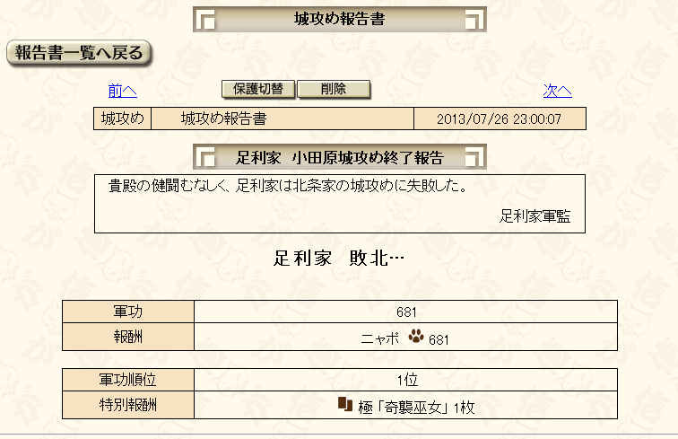 20130726231258548.png