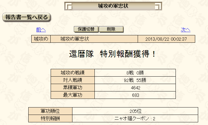 20130822104042870.png