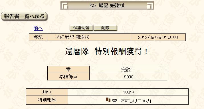 201308280107228d1.png