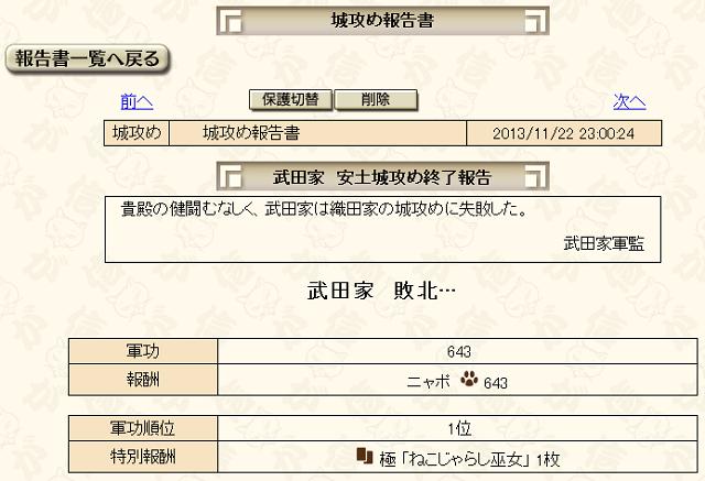 20131123001102faf.png