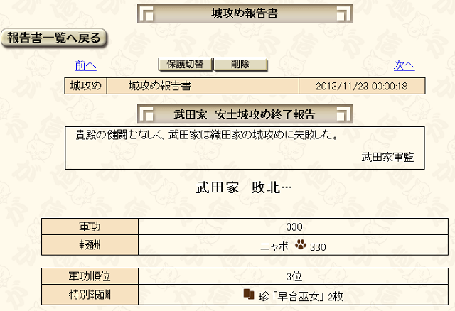 2013112300110362a.png