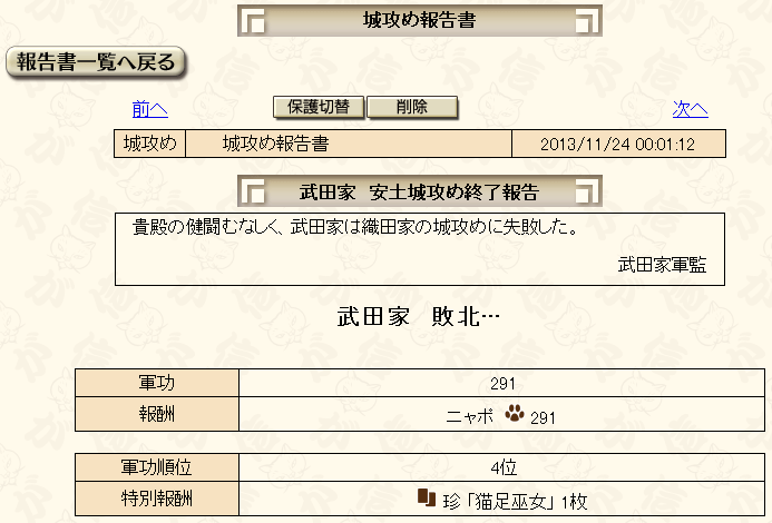 20131124000218a28.png
