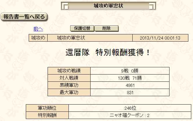 20131124000803f31.png