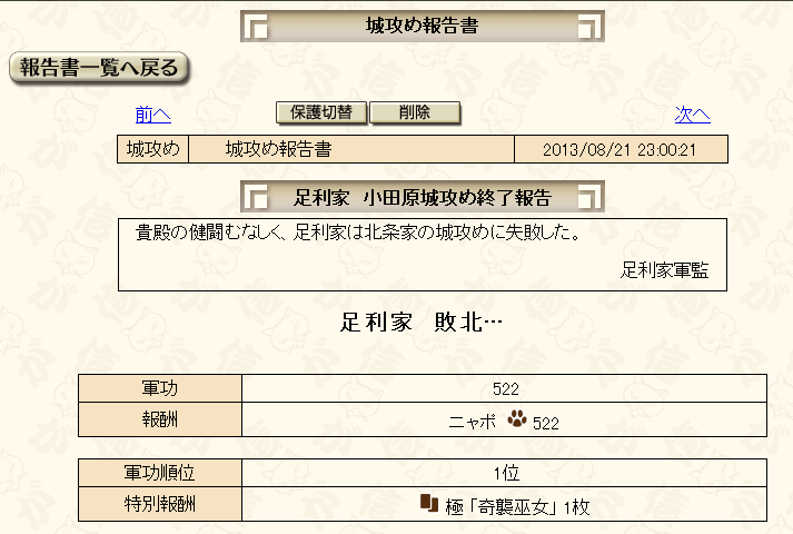 siro8-7_20130822104603343.png