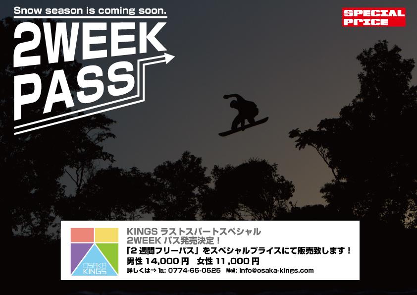 2weekpass_pop03.jpg