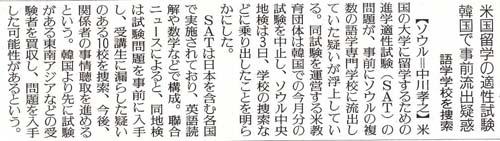 yomiuri20130504p26acs.jpg