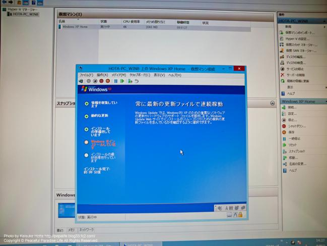 Windows 8 Pro Hyper-VでWindows XP をインストール