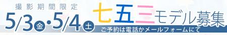 東京都世田谷区喜多見 狛江市 七五三モデル募集 フォトスタジオリーフ