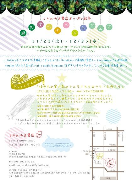 2013111800293623c.jpg