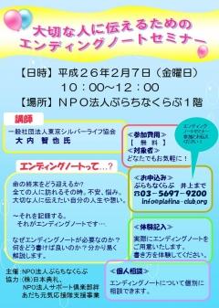 エンディングノートセミナー一般用20140107-2