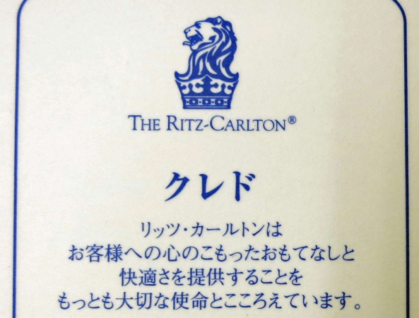 ザ・リッツ・カールトンのクレド