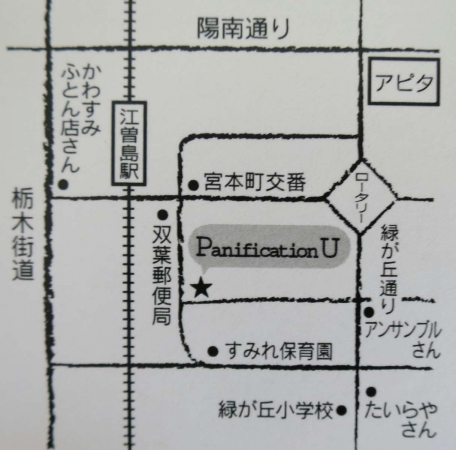 Panification U(パニフィカシオン ユー)