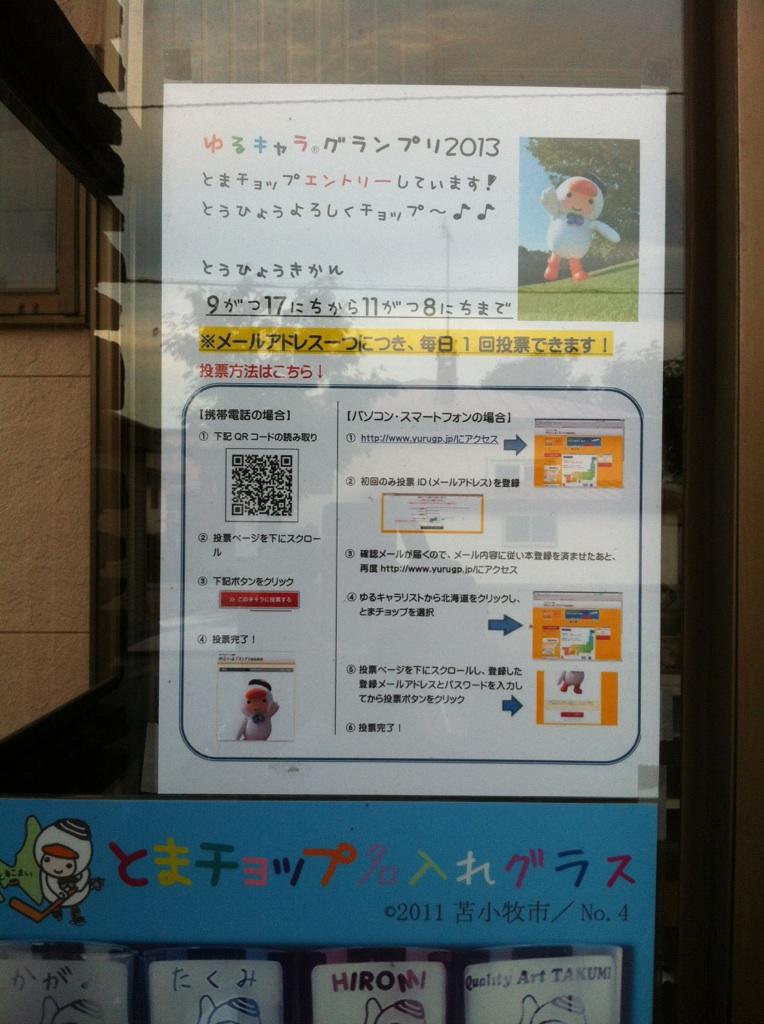 tomachopu_yurugp_tohyo.jpg