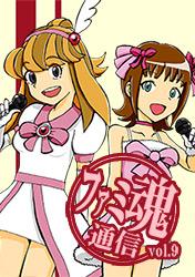 famitama9(haikeitsuki).jpg