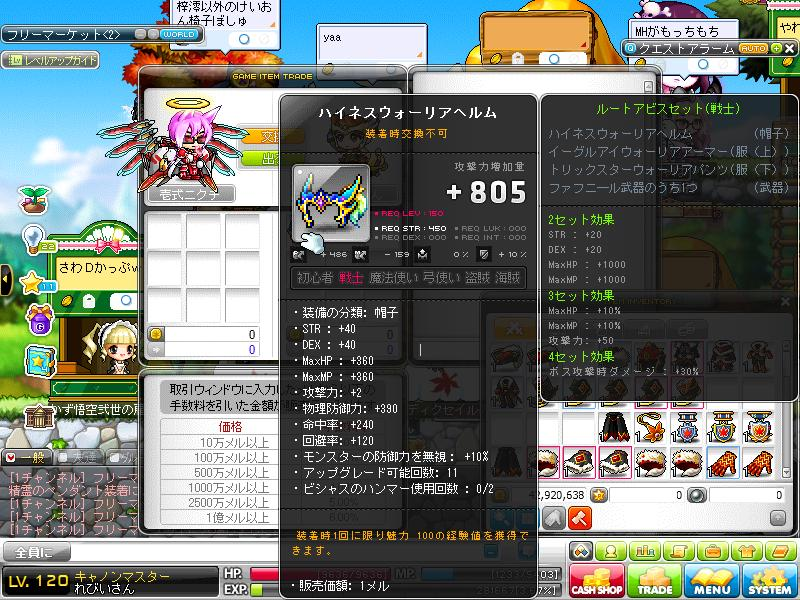 Maple131118_072857.jpg