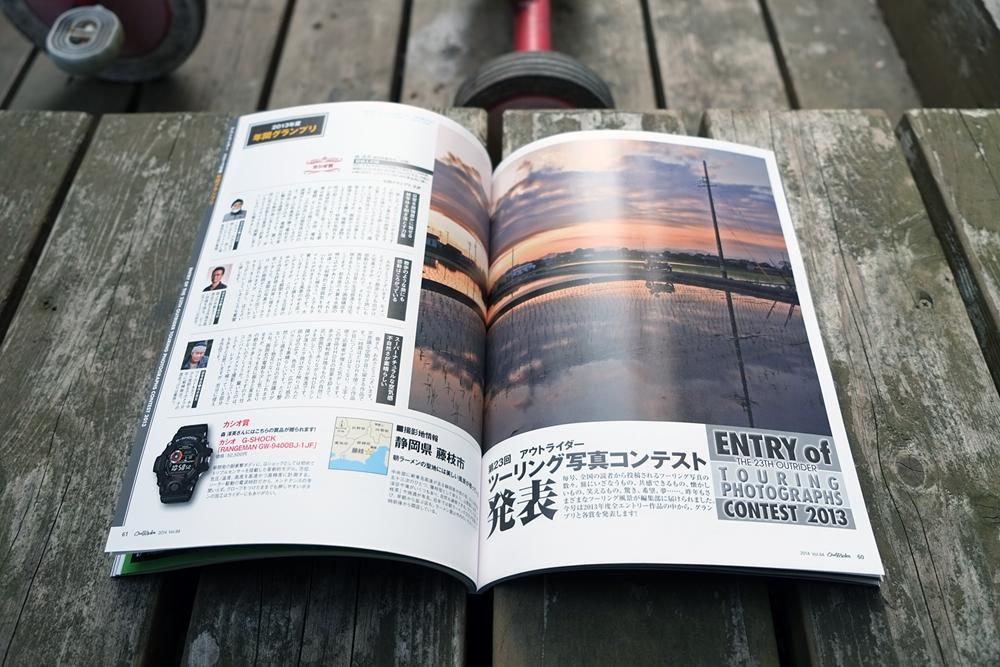 アウトライダー誌『第23回ツーリング写真大賞』年間グランプリ!