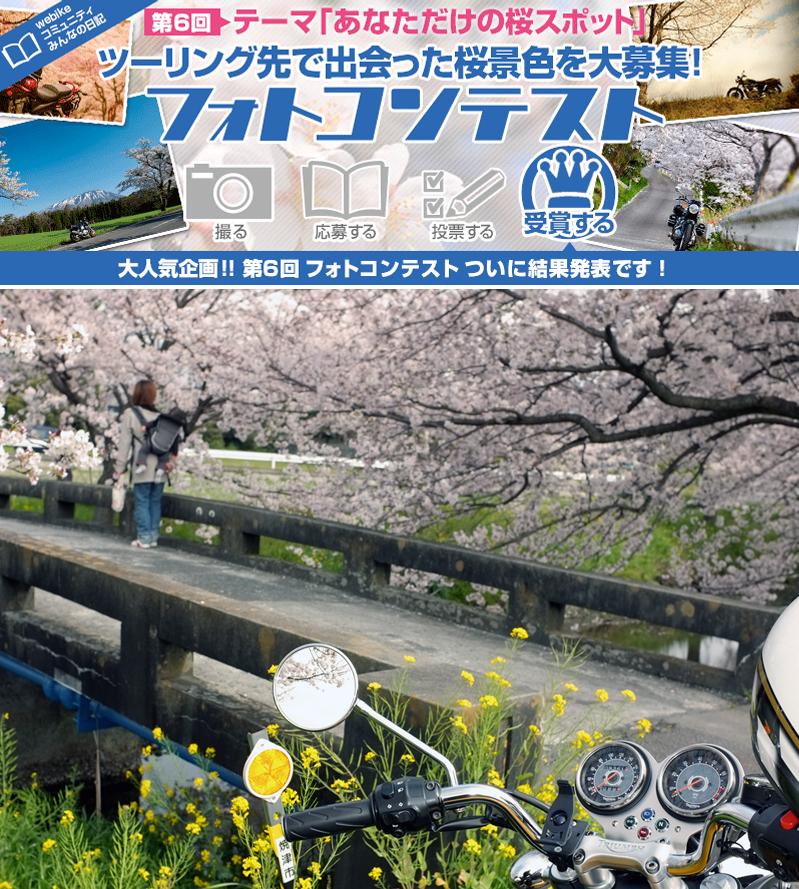 Webike第6回ツーリングフォトコンテスト Webike賞受賞