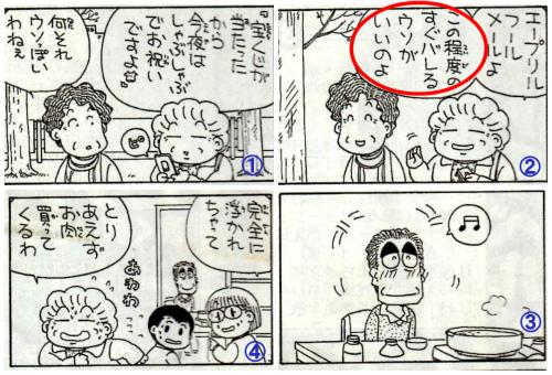 ウチの元気予報(道新4コマ漫画)