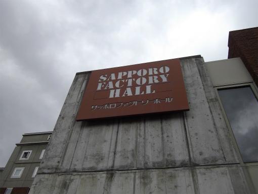 サッポロファクトリーホール