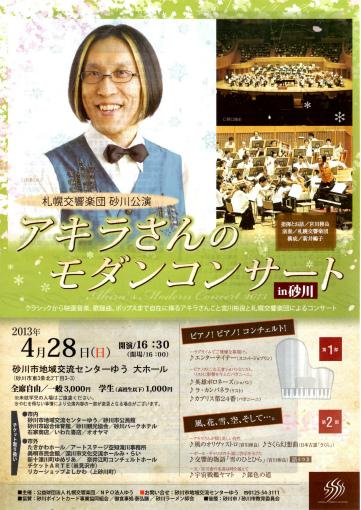 コンサートチラシ