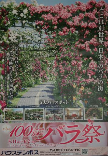 バラ祭ポスター