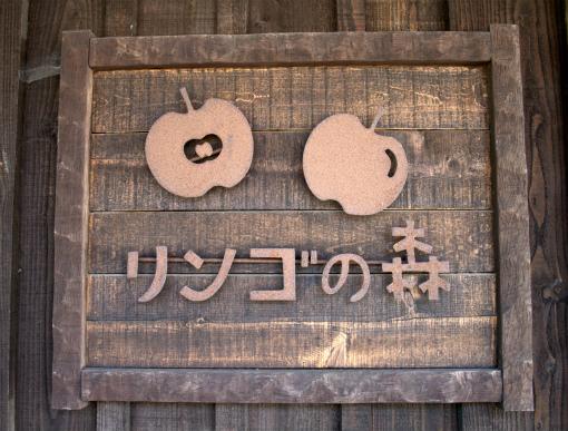リンゴの森の看板