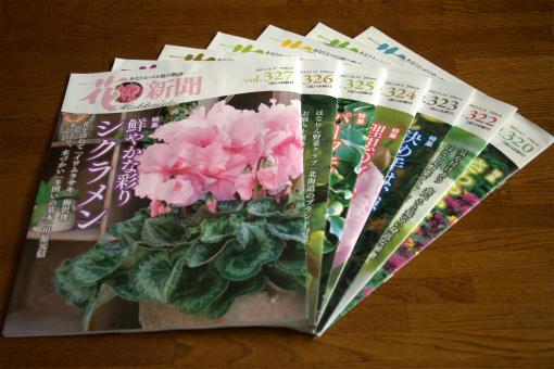 花新聞の発行は、第2第4木曜日