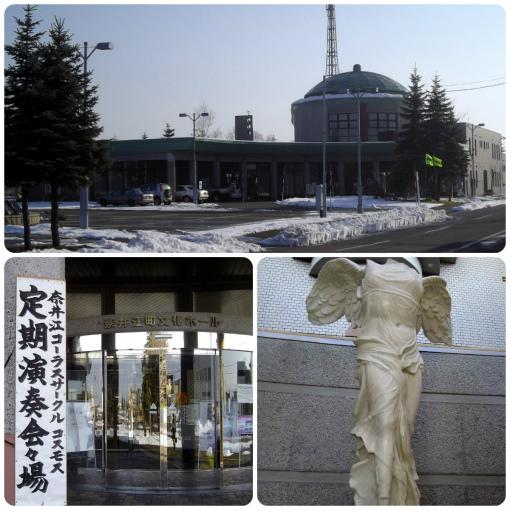 奈井江コンチェルトホール