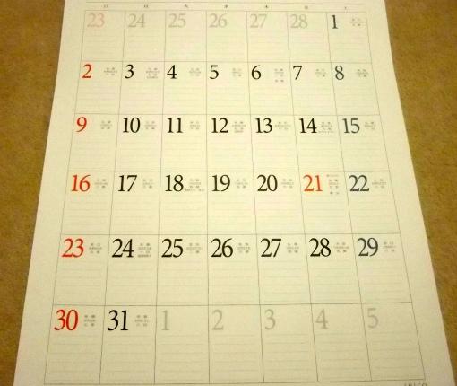 6週表示 3月