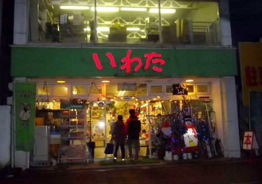 s-369-いわた書店