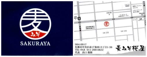 s-371-麦みそ桜屋