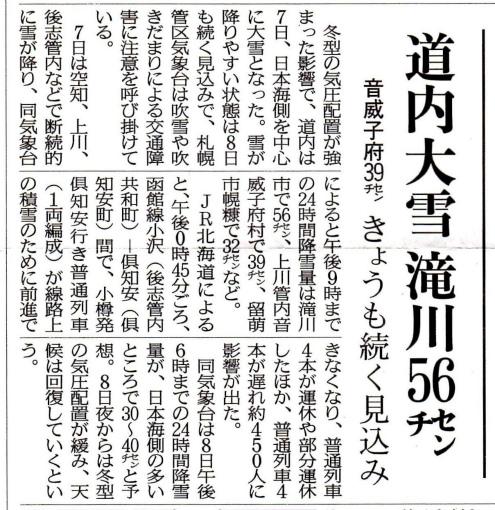 s-372-道新記事