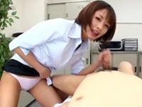 パンチラ誘惑痴女OL・手コキフェラ責め 夏目優希