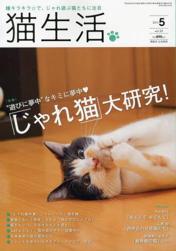 猫生活5月号