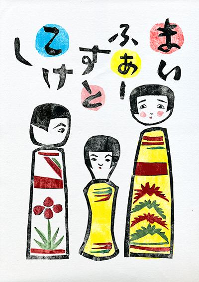 koenji_kokeshi_2013.jpg