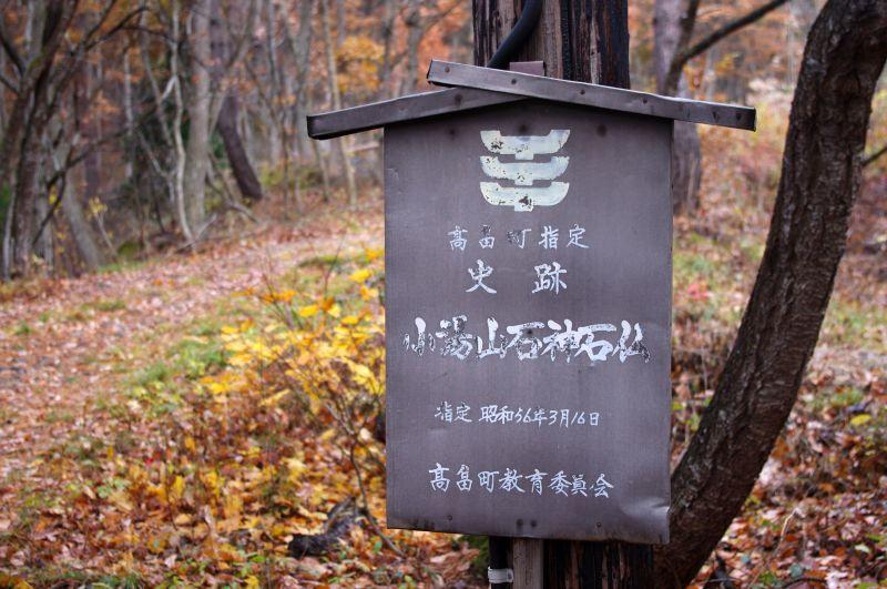 史跡の標識