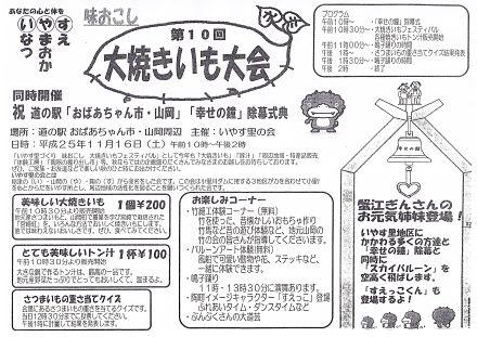 ooyakiimo25.jpg