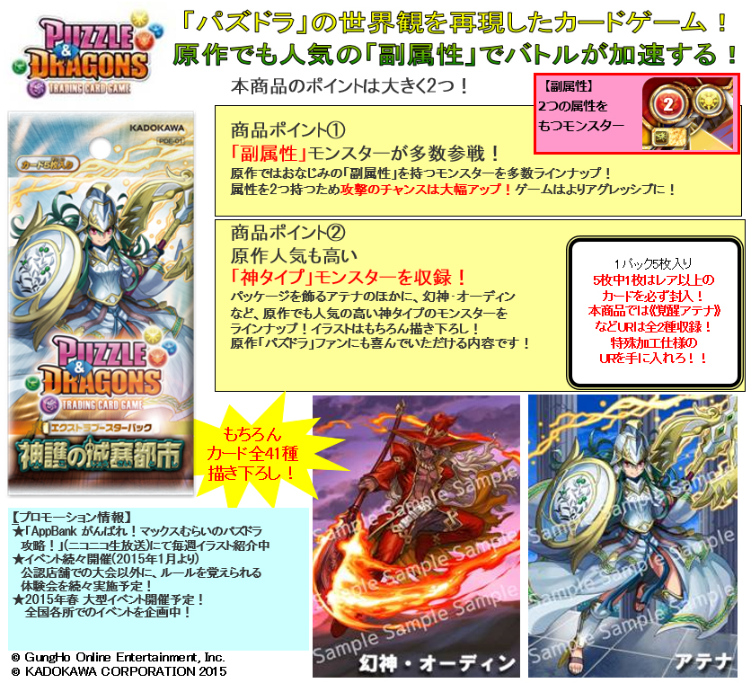 puzzle-and-dragons-tcg-exbooster-201503-4.jpg