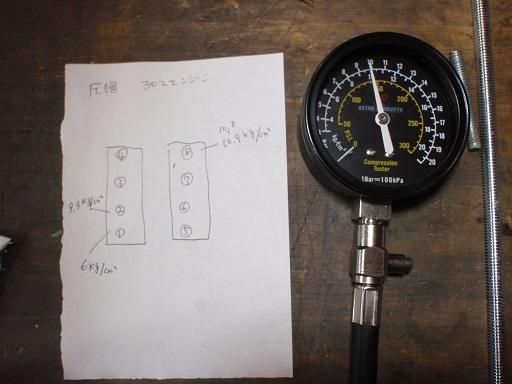 エンジンが片側しか掛からない! コンプレッション・・・圧縮あり (2)