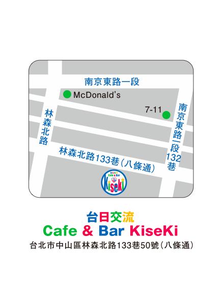 kisekimeishi4.png