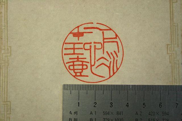 手彫り印鑑 印章技術競技会の受賞作品